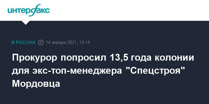 """Прокурор попросил 13,5 года колонии для экс-топ-менеджера """"Спецстроя"""" Мордовца"""