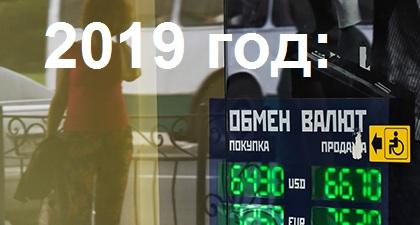 Равновесный курс рубля при цене нефти $55/барр. составляет 68 руб./$1 - Райффайзенбанк