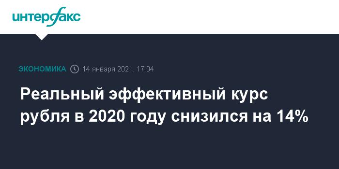 Реальный эффективный курс рубля в 2020 году снизился на 14%