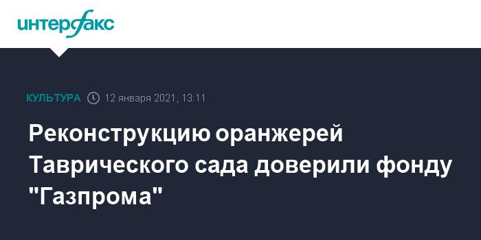 """Реконструкцию оранжерей Таврического сада доверили фонду """"Газпрома"""""""