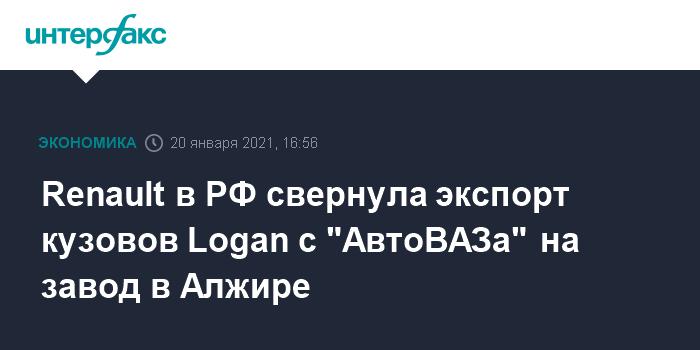 "Renault в РФ свернула экспорт кузовов Logan с ""АвтоВАЗа"" на завод в Алжире"