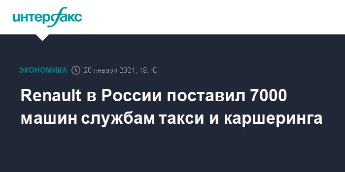 Renault в России поставил 7000 машин службам такси и каршеринга