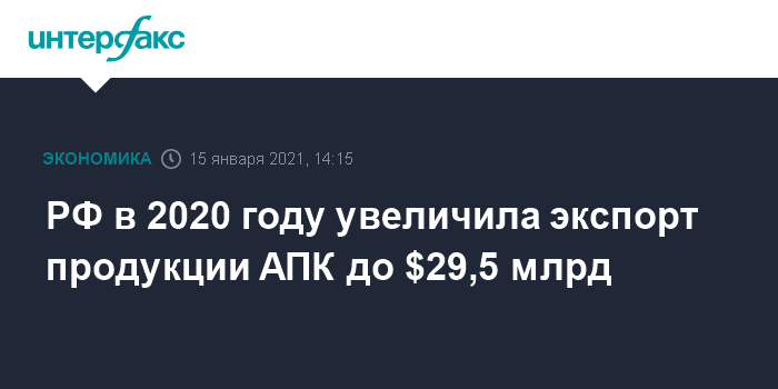 РФ в 2020 году увеличила экспорт продукции АПК до $29,5 млрд