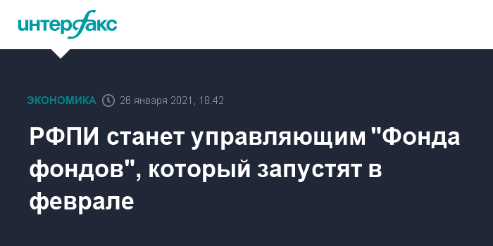"""РФПИ станет управляющим """"Фонда фондов"""", который запустят в феврале"""