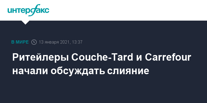 Ритейлеры Couche-Tard и Carrefour начали обсуждать слияние