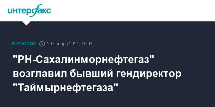 """РН-Сахалинморнефтегаз"" возглавил бывший гендиректор ""Таймырнефтегаза"""
