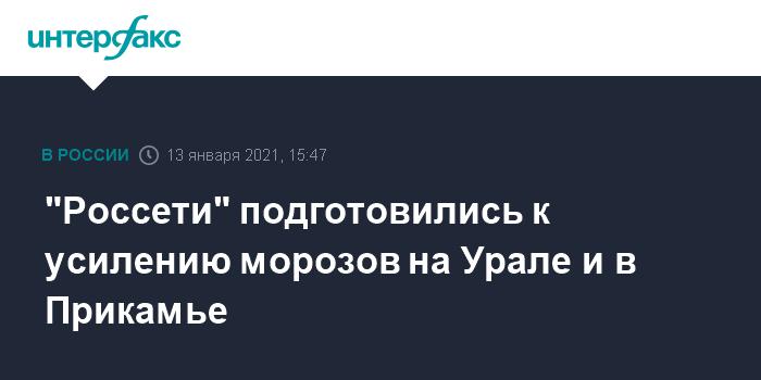"""""""Россети"""" подготовились к усилению морозов на Урале и в Прикамье"""