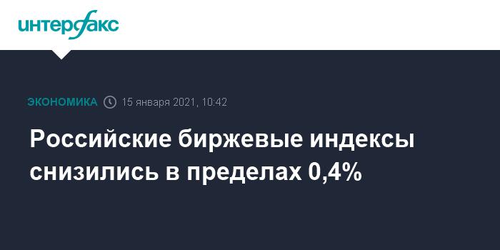 Российские биржевые индексы снизились в пределах 0,4%