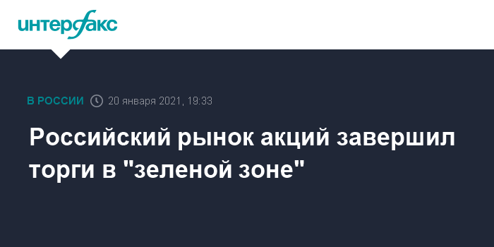 """Российский рынок акций завершил торги в """"зеленой зоне"""""""