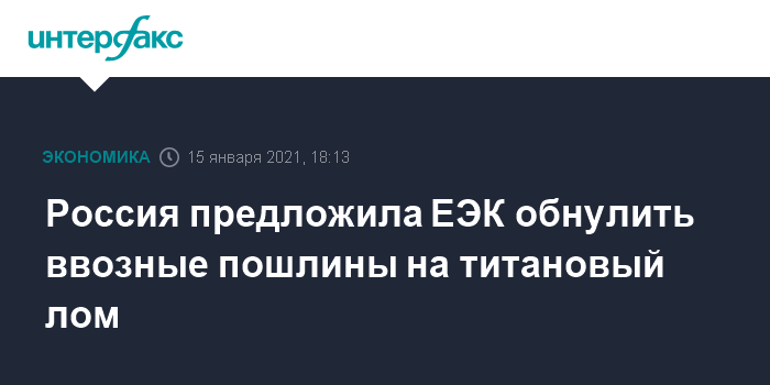 Россия предложила ЕЭК обнулить ввозные пошлины на титановый лом