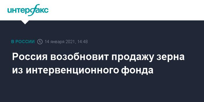 Россия возобновит продажу зерна из интервенционного фонда