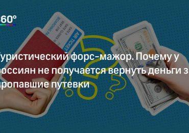 Россияне смогут получить возврат денег за сложные финансовые продукты