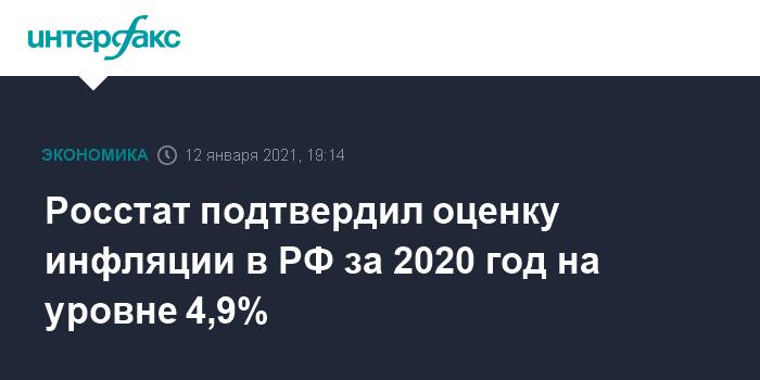 Росстат подтвердил оценку инфляции в РФ за 2020 год на уровне 4,9%