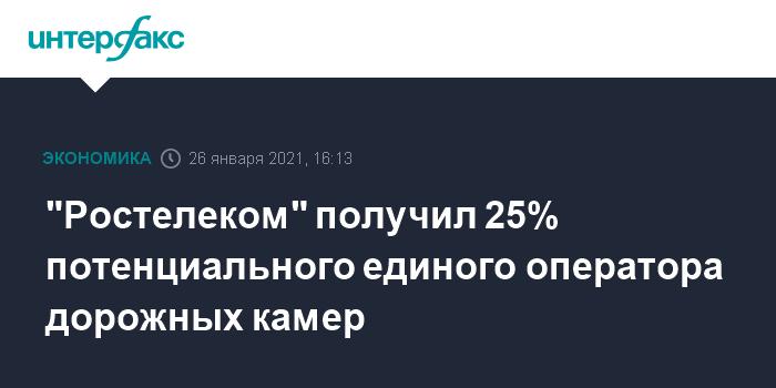 """""""Ростелеком"""" получил 25% потенциального единого оператора дорожных камер"""