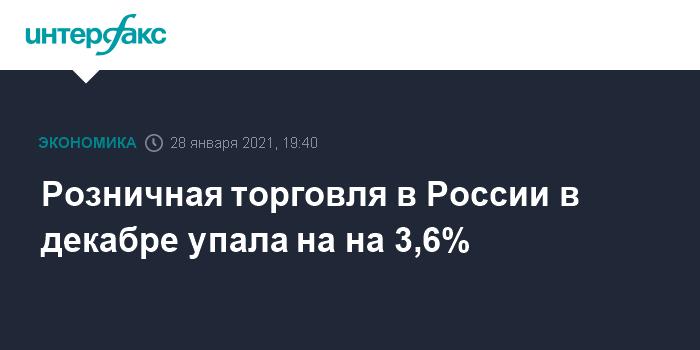 Розничная торговля в России в декабре упала на на 3,6%