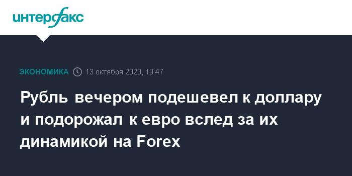 Рубль в среду вечером слегка подешевел к доллару и вырос к евро