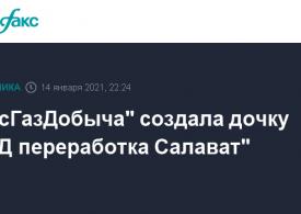 """""""РусГазДобыча"""" создала дочку """"РГД переработка Салават"""""""