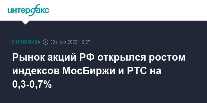 Рынок акций РФ начал неделю с роста, индекс МосБиржи протестировал рубеж 3500п и откатил