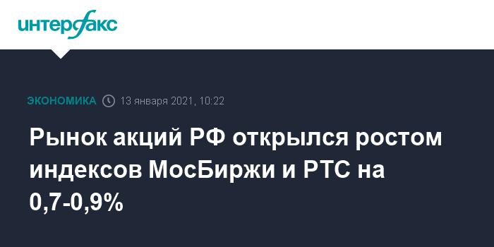 Рынок акций РФ открылся ростом индексов МосБиржи и РТС на 0,7-0,9%