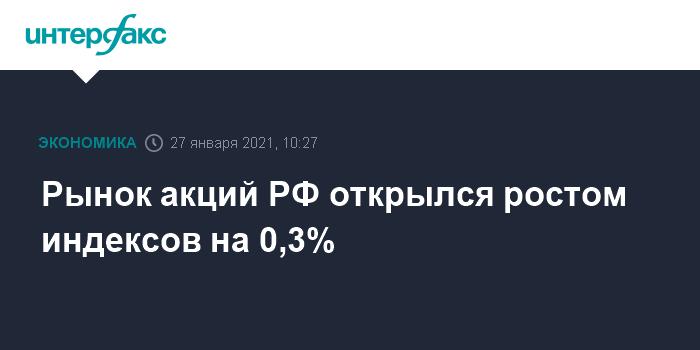 Рынок акций РФ открылся ростом индексов на 0,3%