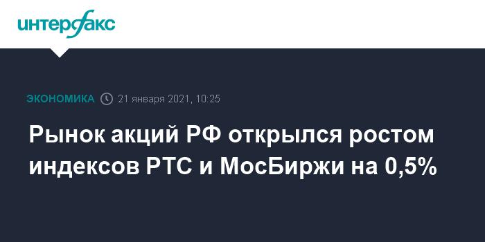Рынок акций РФ открылся ростом индексов РТС и МосБиржи на 0,5%