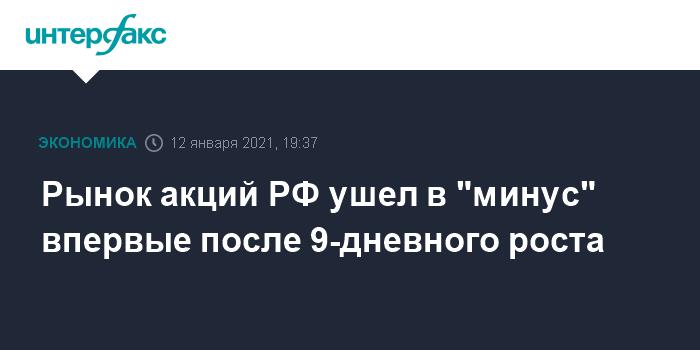 """Рынок акций РФ ушел в """"минус"""" впервые после 9-дневного роста"""