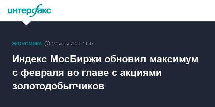 Рынок акций РФ утром продолжил рост вслед за миром, индекс МосБиржи обновил максимум во главе с Норникелем