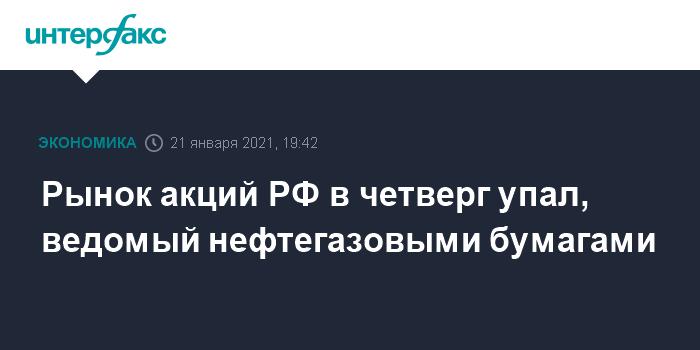 Рынок акций РФ в четверг упал, ведомый нефтегазовыми бумагами