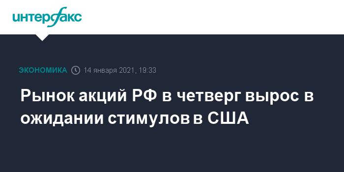 Рынок акций РФ в четверг вырос в ожидании стимулов в США