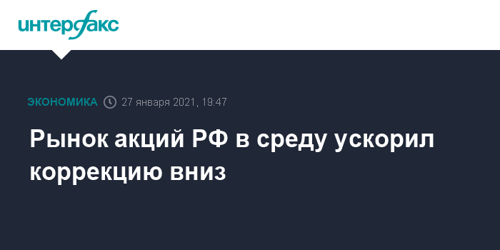 Рынок акций РФ в среду ускорил коррекцию вниз