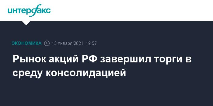 Рынок акций РФ завершил торги в среду консолидацией