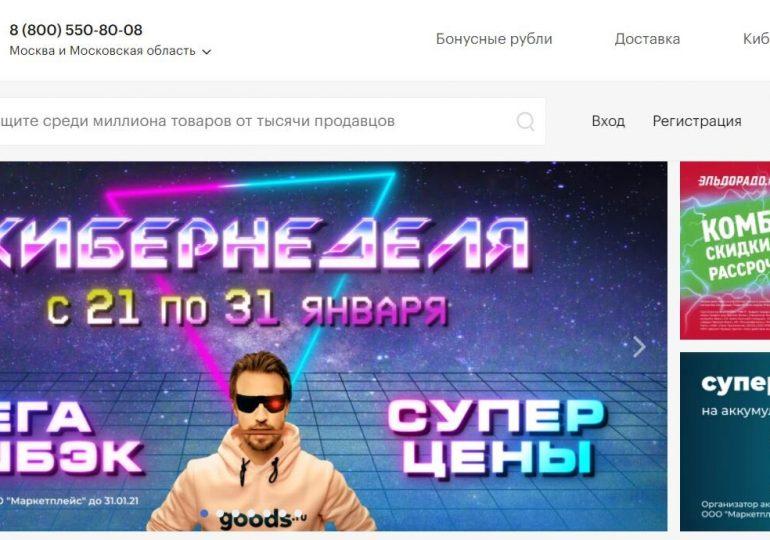 «Сбер» поборется за первое место на рынке электронной коммерции в РФ