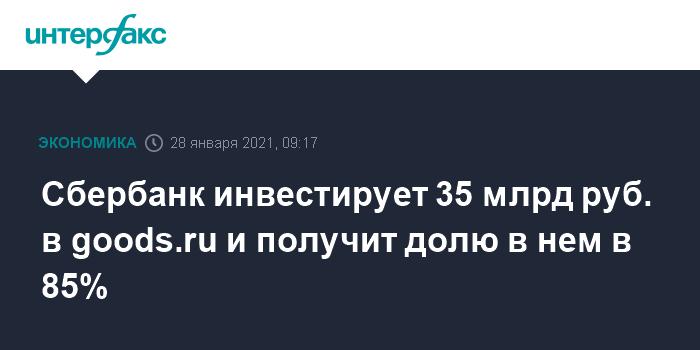 Сбербанк инвестирует 35 млрд руб. в goods.ru и получит долю в нем в 85%