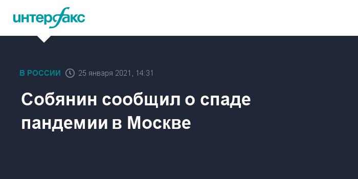 Собянин сообщил о спаде пандемии в Москве