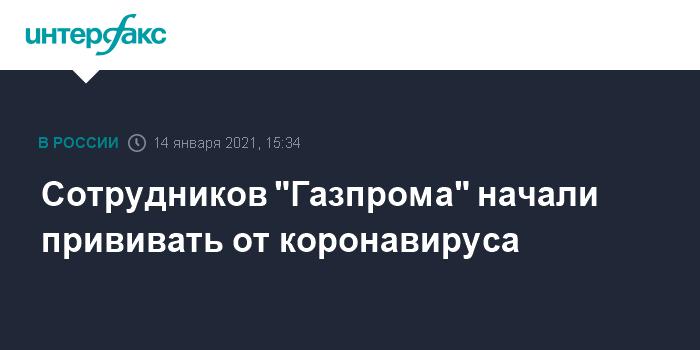 """Сотрудников """"Газпрома"""" начали прививать от коронавируса"""