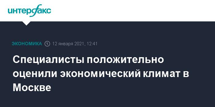 Специалисты положительно оценили экономический климат в Москве