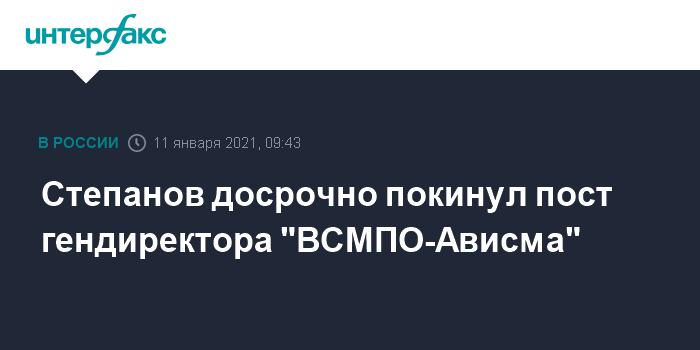 """Степанов досрочно покинул пост гендиректора """"ВСМПО-Ависма"""""""