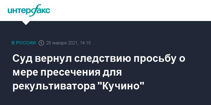"""Суд вернул следователю просьбу об аресте рекультиватора свалки """"Кучино"""""""