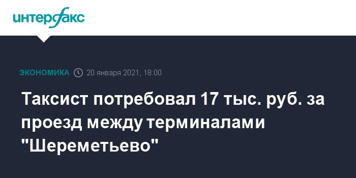 """Таксист потребовал 17 тыс. руб. за проезд между терминалами """"Шереметьево"""""""