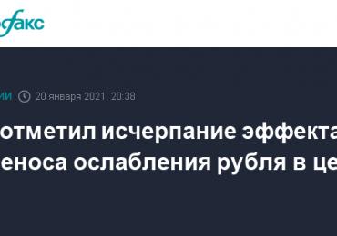 ЦБ отметил исчерпание эффекта переноса ослабления рубля в цены