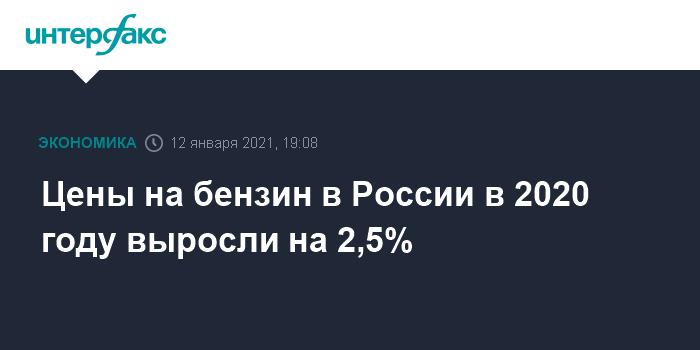 Цены на бензин в России в 2020г выросли на 2,5%