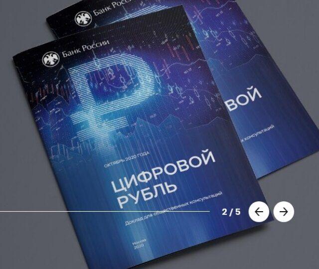 Участники рынка не уверены в том, что России нужен цифровой рубль