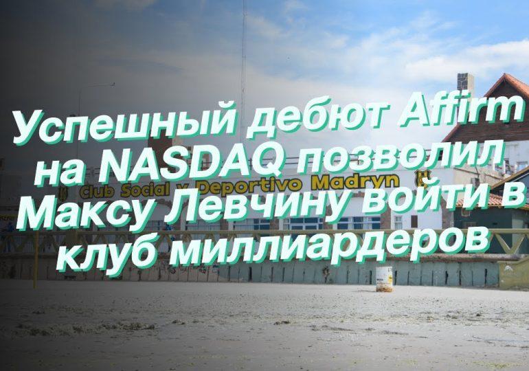 Успешный дебют Affirm на NASDAQ позволил Максу Левчину войти в клуб миллиардеров