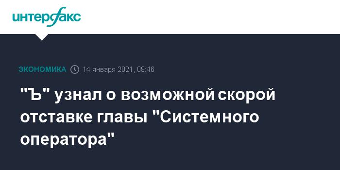"""""""Ъ"""" узнал о возможной скорой отставке главы """"Системного оператора"""""""