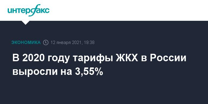 В 2020 году тарифы ЖКХ в России выросли на 3,55%