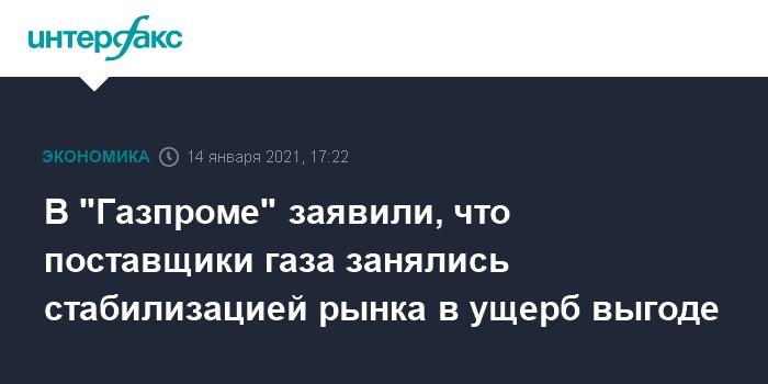 """В """"Газпроме"""" заявили, что поставщики газа занялись стабилизацией рынка в ущерб выгоде"""
