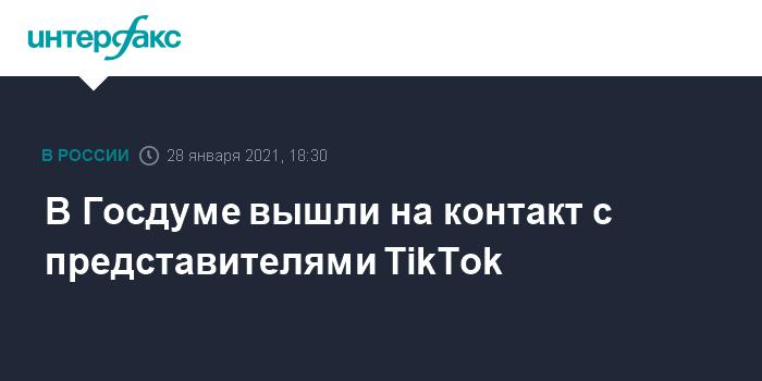 В Госдуме вышли на контакт с представителями TikTok