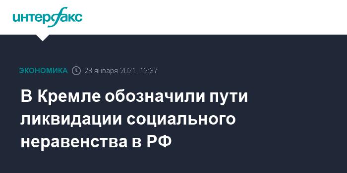 В Кремле обозначили пути ликвидации социального неравенства в РФ