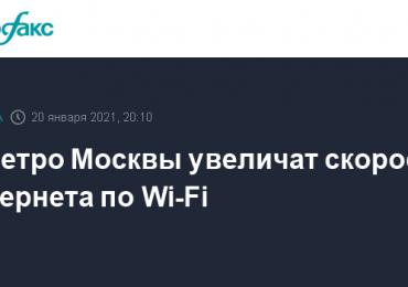 В метро Москвы увеличат скорость интернета по Wi-Fi