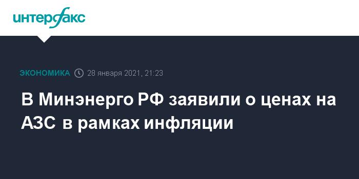 В Минэнерго РФ заявили о ценах на АЗС в рамках инфляции